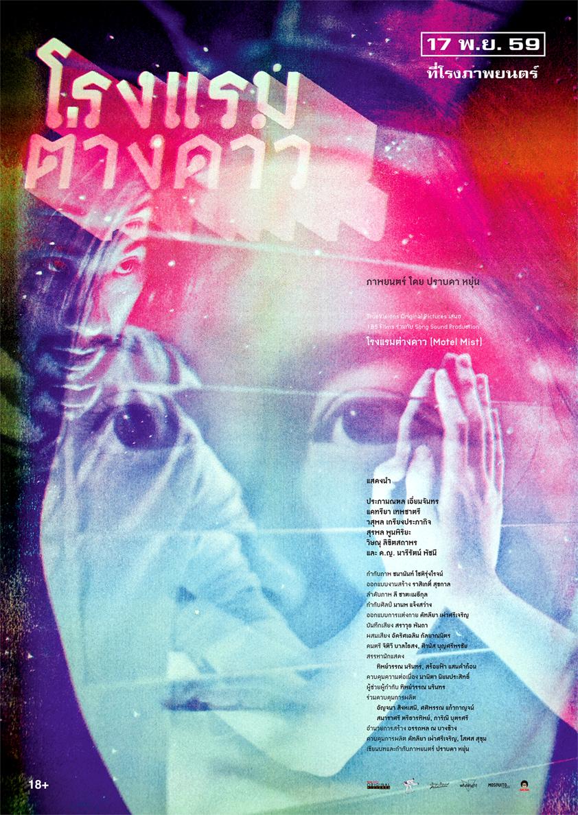 Motel-Mist-Thai-Poster-FB