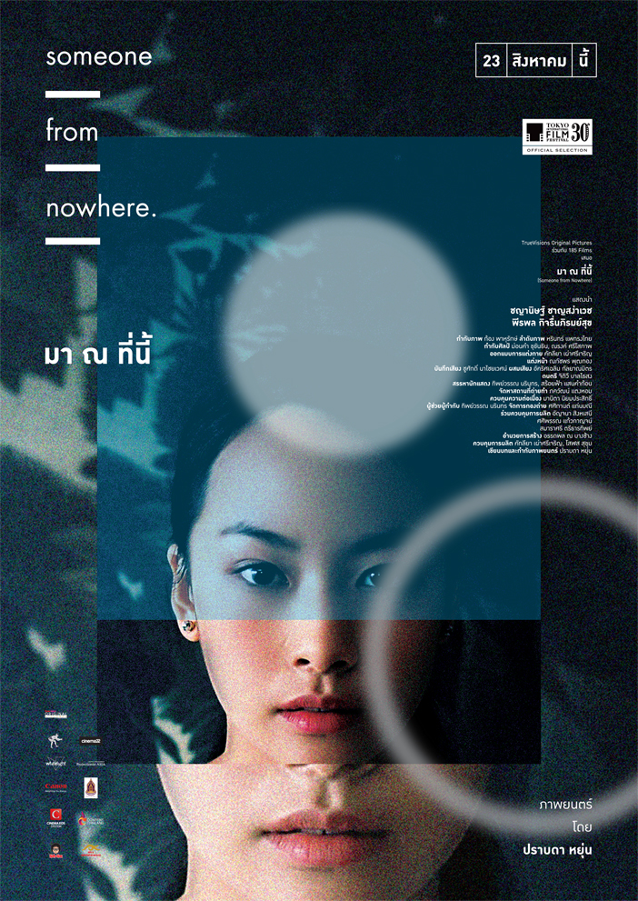 SFN-Poster-2_Thai_Outlined
